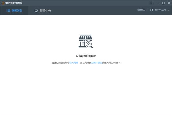网维大师集中控制台下载