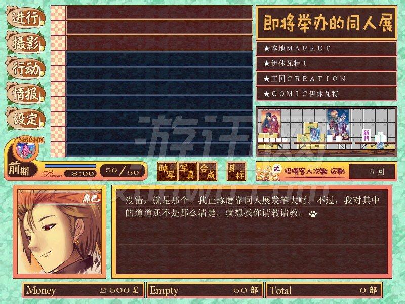 制霸同人展:恶德商人席巴的写真天国 中文版下载