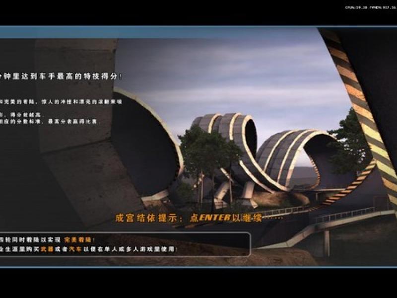 碰撞之日(Crashday) 简体中文硬盘版下载