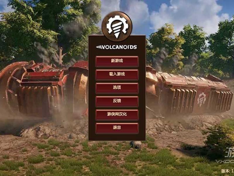火山钻地机 中文版下载
