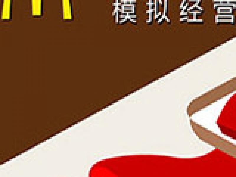 经营麦当劳 汉化版