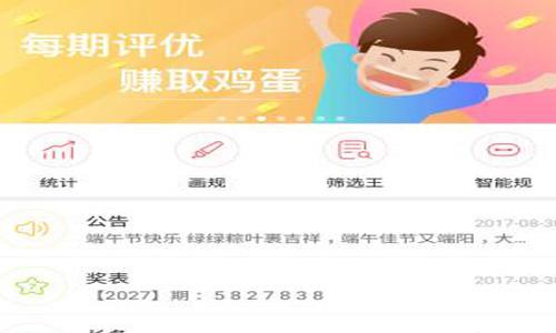 香港六台宝典软件合集软件合辑