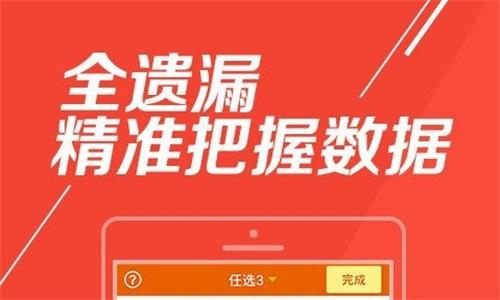 彩票免费计划软件手机版软件合辑