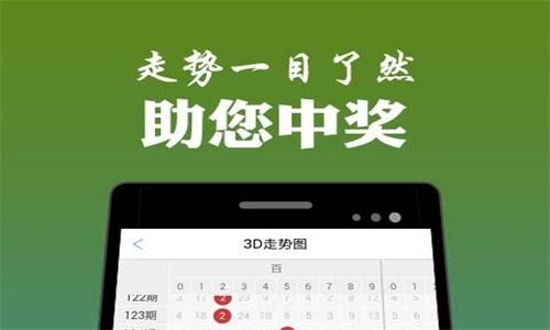 福彩3d开奖软件2020大全