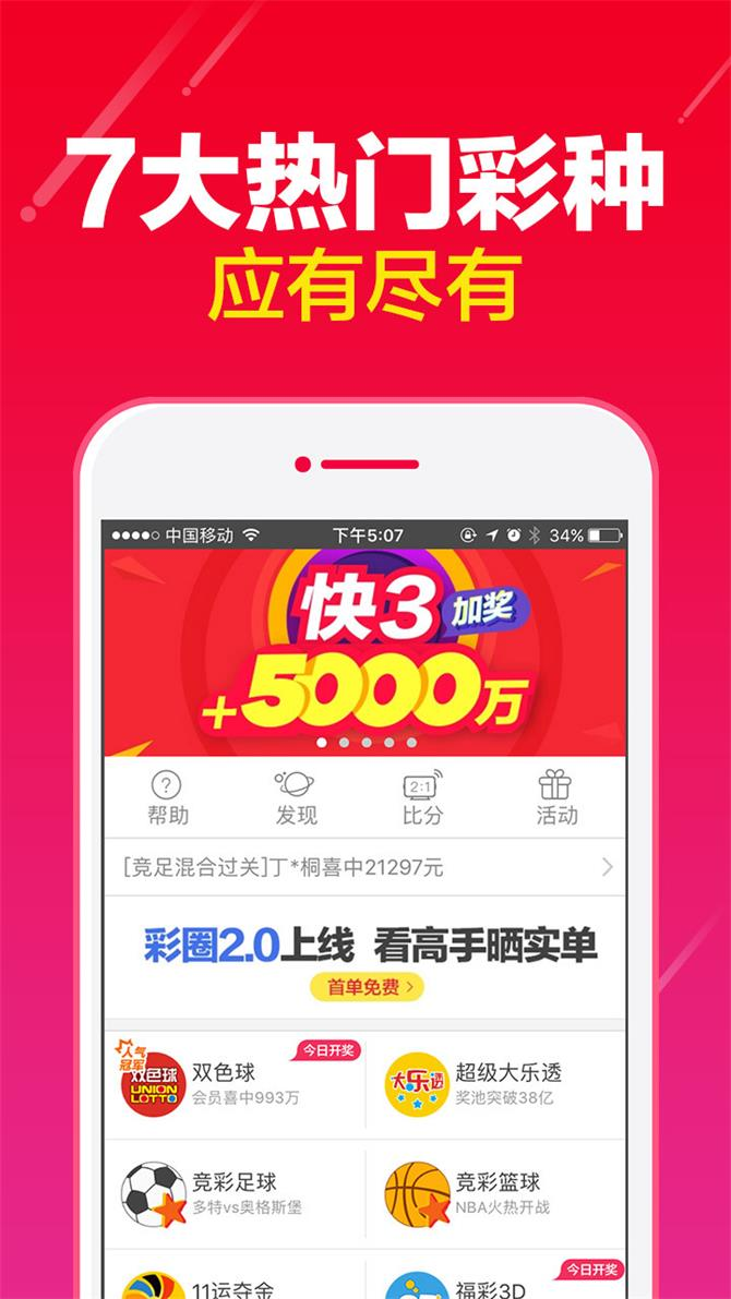 飞艇168开奖网app