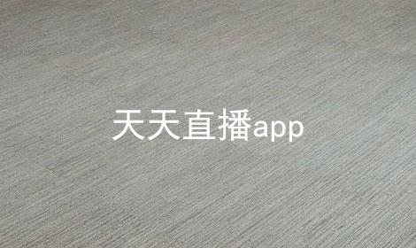 天天直播app
