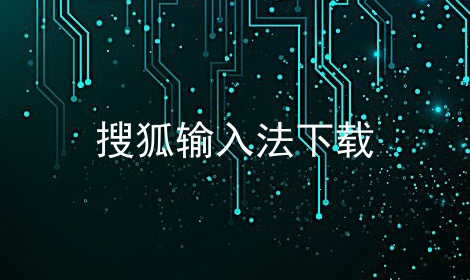搜狐输入法下载
