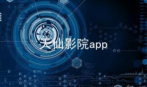 天仙影院app
