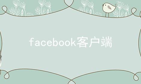 facebook客户端