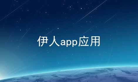 伊人app应用