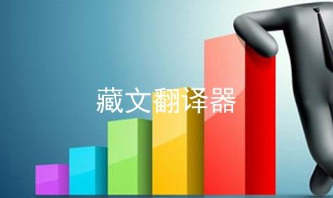 藏文翻译器软件合辑