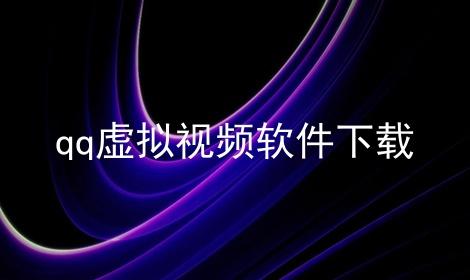 qq虚拟视频软件下载