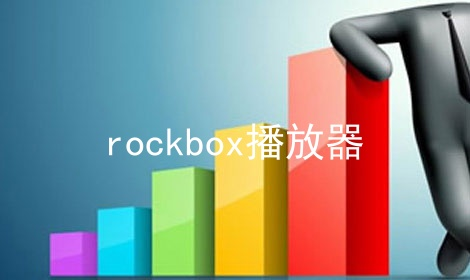 rockbox播放器