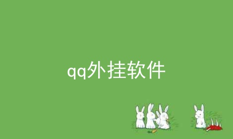 qq外挂软件软件合辑