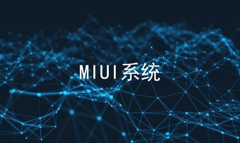 MIUI系统软件合辑
