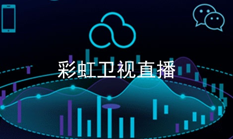彩虹卫视直播软件合辑