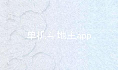 单机斗地主app
