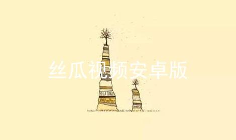 丝瓜视频安卓版