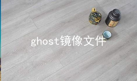 ghost镜像文件