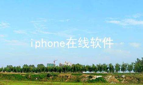 iphone在线软件