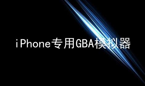 iPhone专用GBA模拟器软件合辑