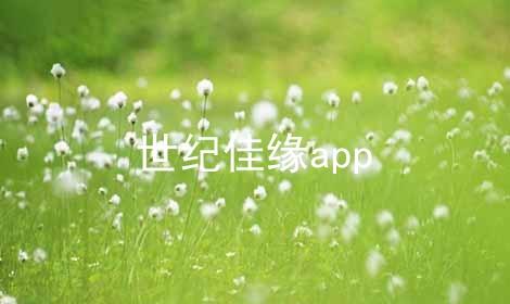 世纪佳缘app软件合辑