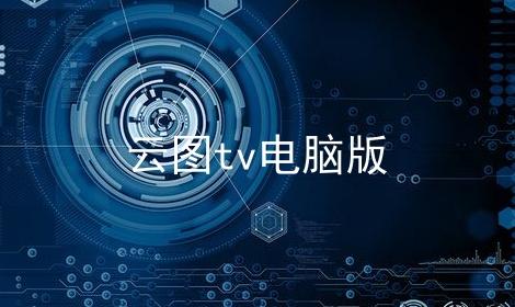 云图tv电脑版软件合辑