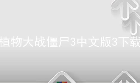 植物大战僵尸3中文版3下载