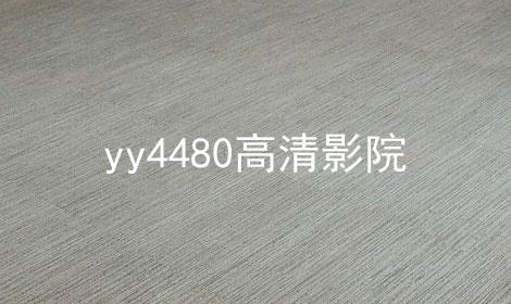 yy4480高清影院
