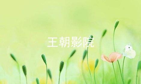 王朝影院软件合辑