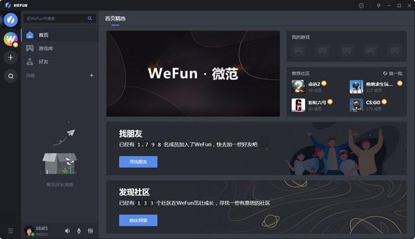 WeFun(游戏通讯软件)下载