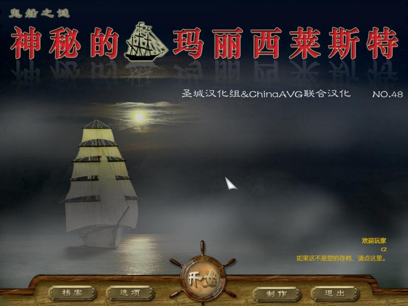 神秘的玛丽西莱斯特 中文版下载