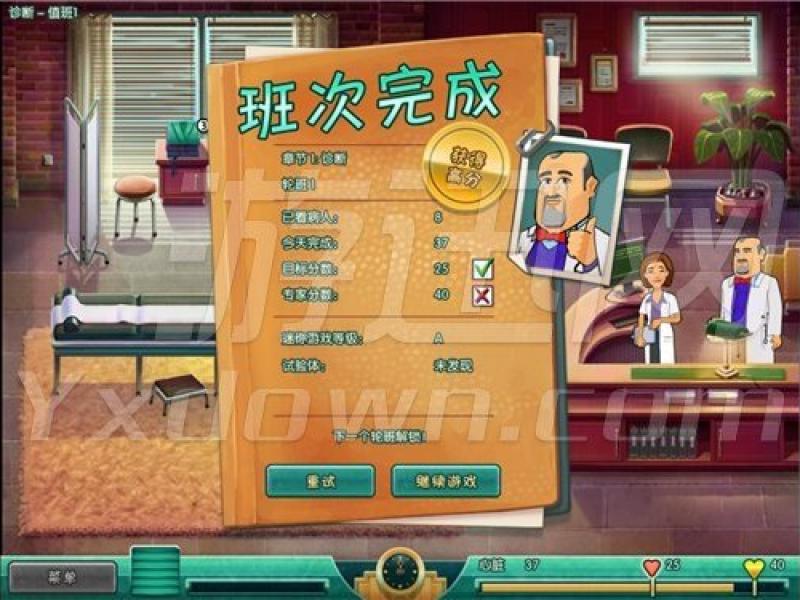 中心医院2:治愈时光 中文版下载