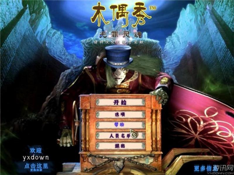 木偶秀2:无罪灵魂 中文版下载