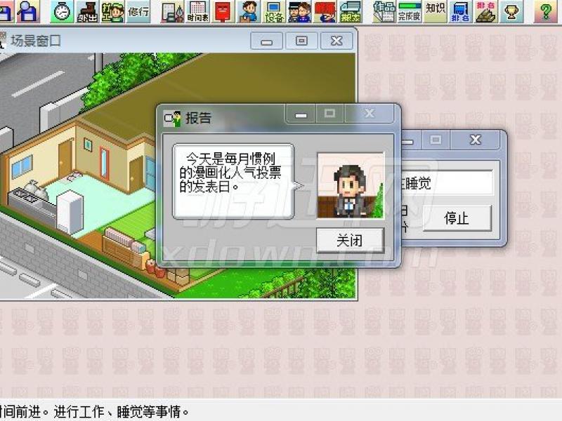 漫画:奥之细道 中文版下载