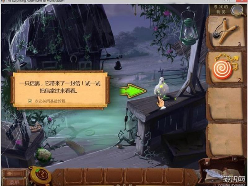 吹牛大王历险记 中文版下载