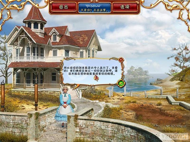 梦幻旅店:漂流木 中文版下载