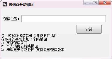 微信双开防撤回下载