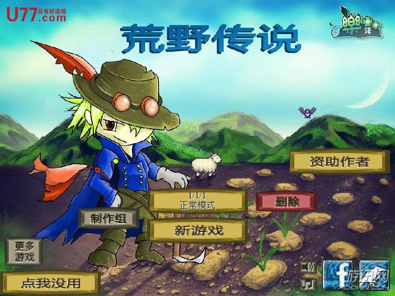 荒野传说 中文版下载