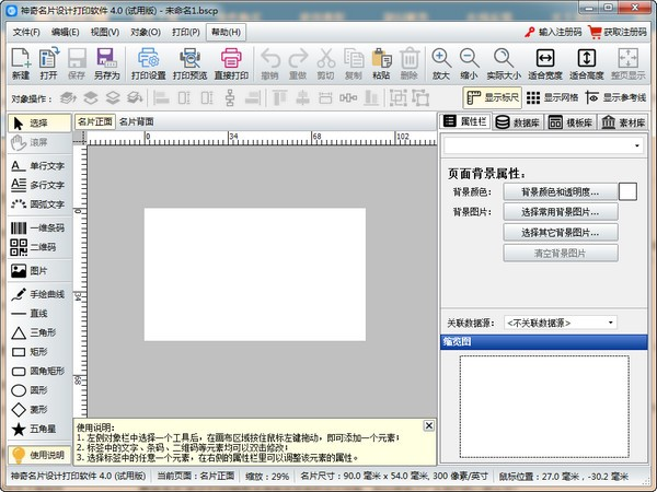 神奇名片设计打印软件下载