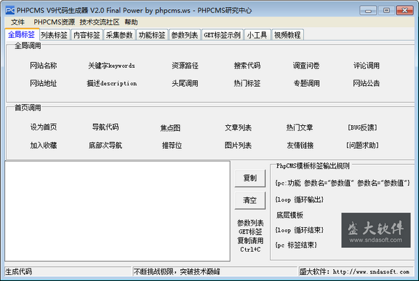 PHPCMS V9代码生成器下载