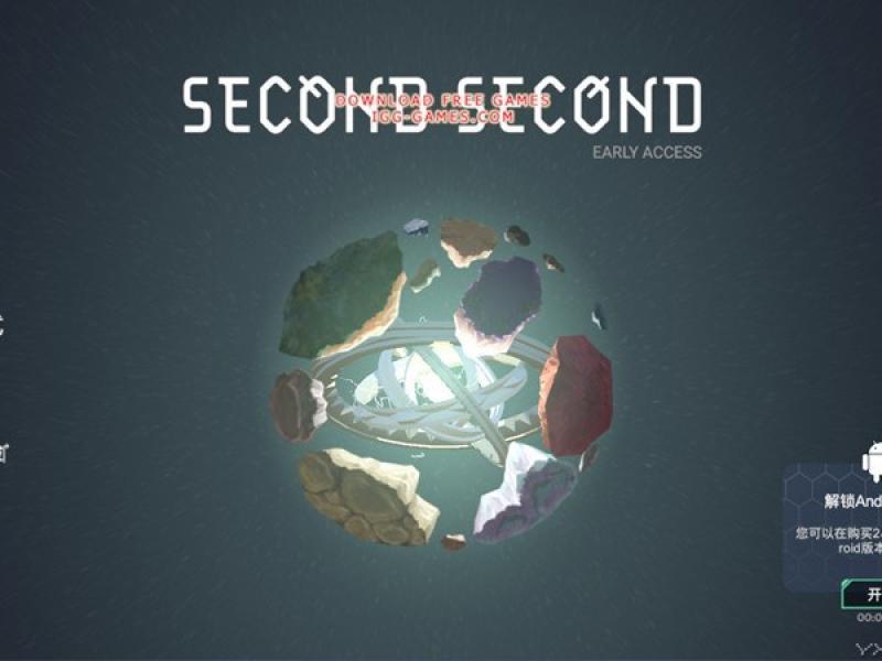 第二秒 破解版下载