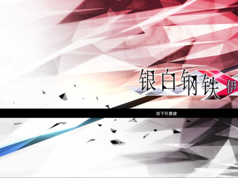 银白钢铁X 中文版下载
