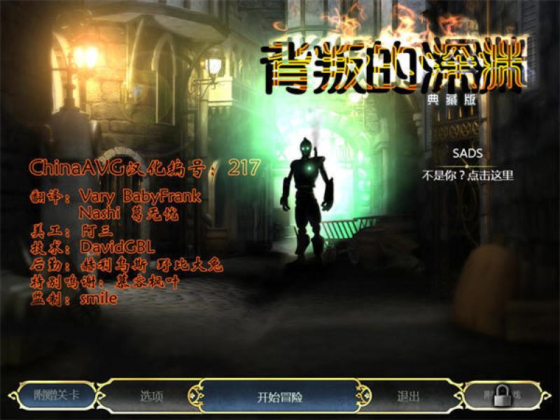 背叛的深渊 中文版下载