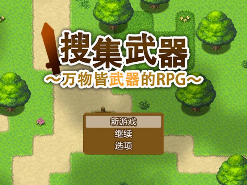 万物皆武器 中文版下载