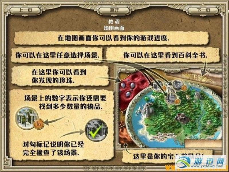 远古冒险:宙斯的礼物 中文版下载