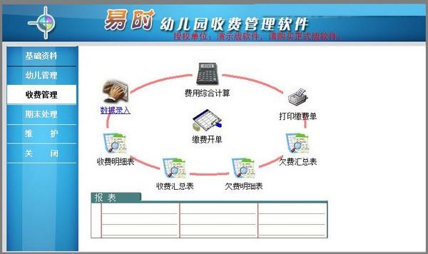 易时幼儿园收费管理软件下载