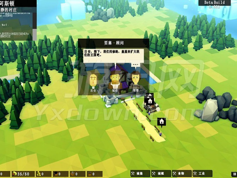 王国和城堡 PC版下载