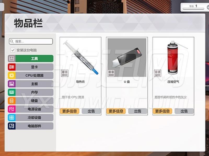 装机模拟器 正式版1.0下载