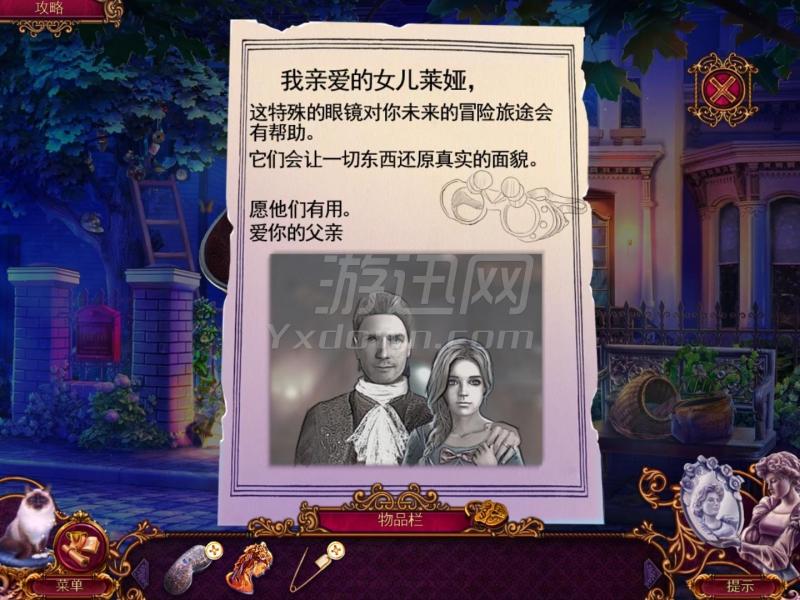 不祥之物2:幻像倒影 中文版下载